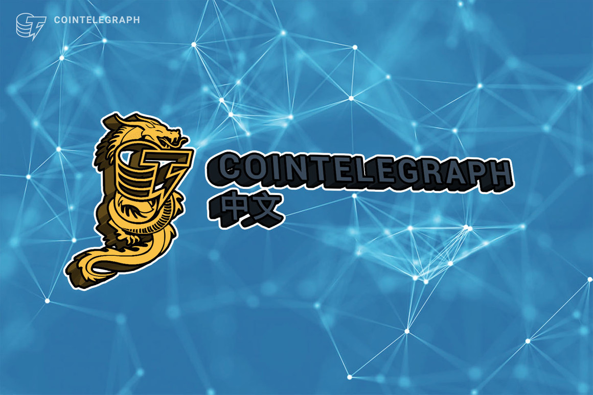 Cointelegraph China successfully hosted 'The Convergence of Blockchain Ecosystem'
