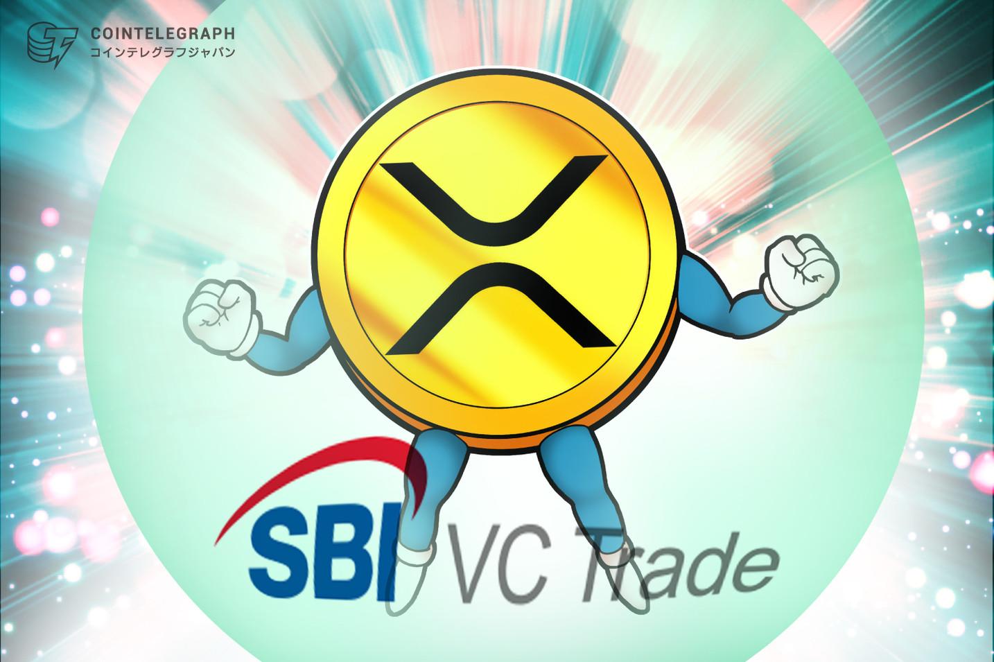 仮想通貨XRP最大20万円相当がもらえる! SBI VCトレードがプレゼントキャンペーン実施中。SBIグループが仮想通貨事業で本気な理由とは?