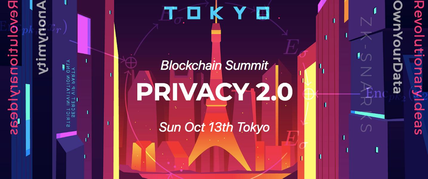 10月13日(日)世界中のブロックチェーン関係者が一堂に介する「TOKYO PRIVACY 2.0 SUMMIT」が開催!