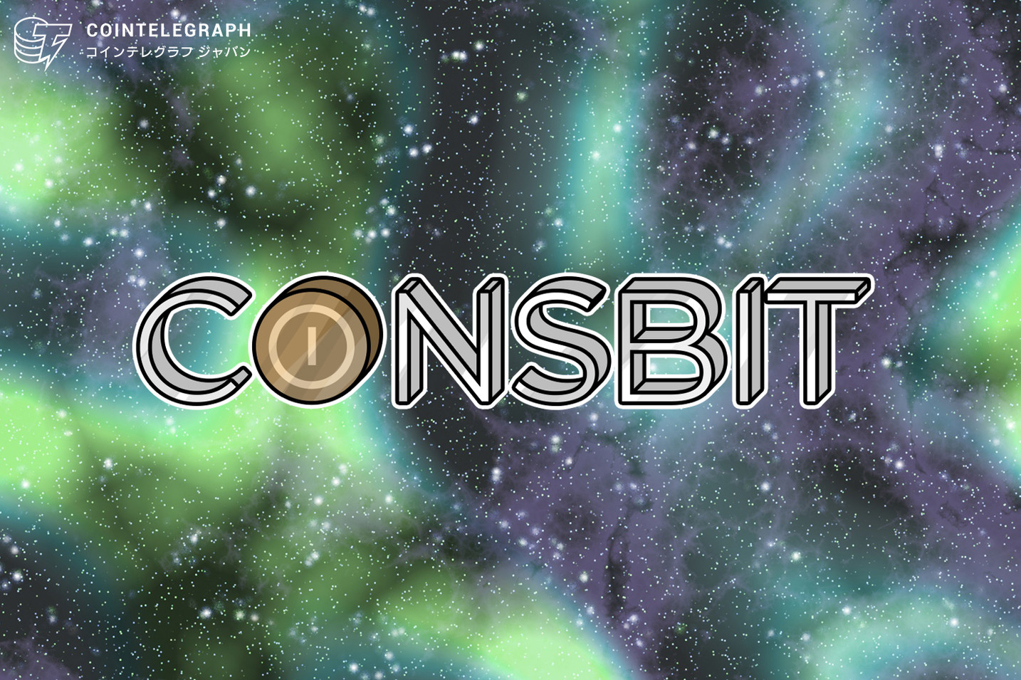 Coinsbitの紹介プログラム:数十万のユーザーに計数百万ドルを進呈