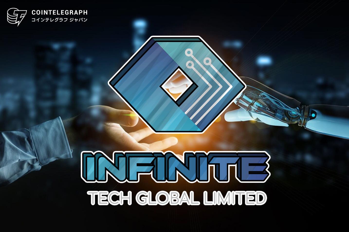 INFINITEがディープラーニング、機械学習、人工知能などの最新技術をベースとしたアービトラージ取引「Infinite Quad Engine」をリリース