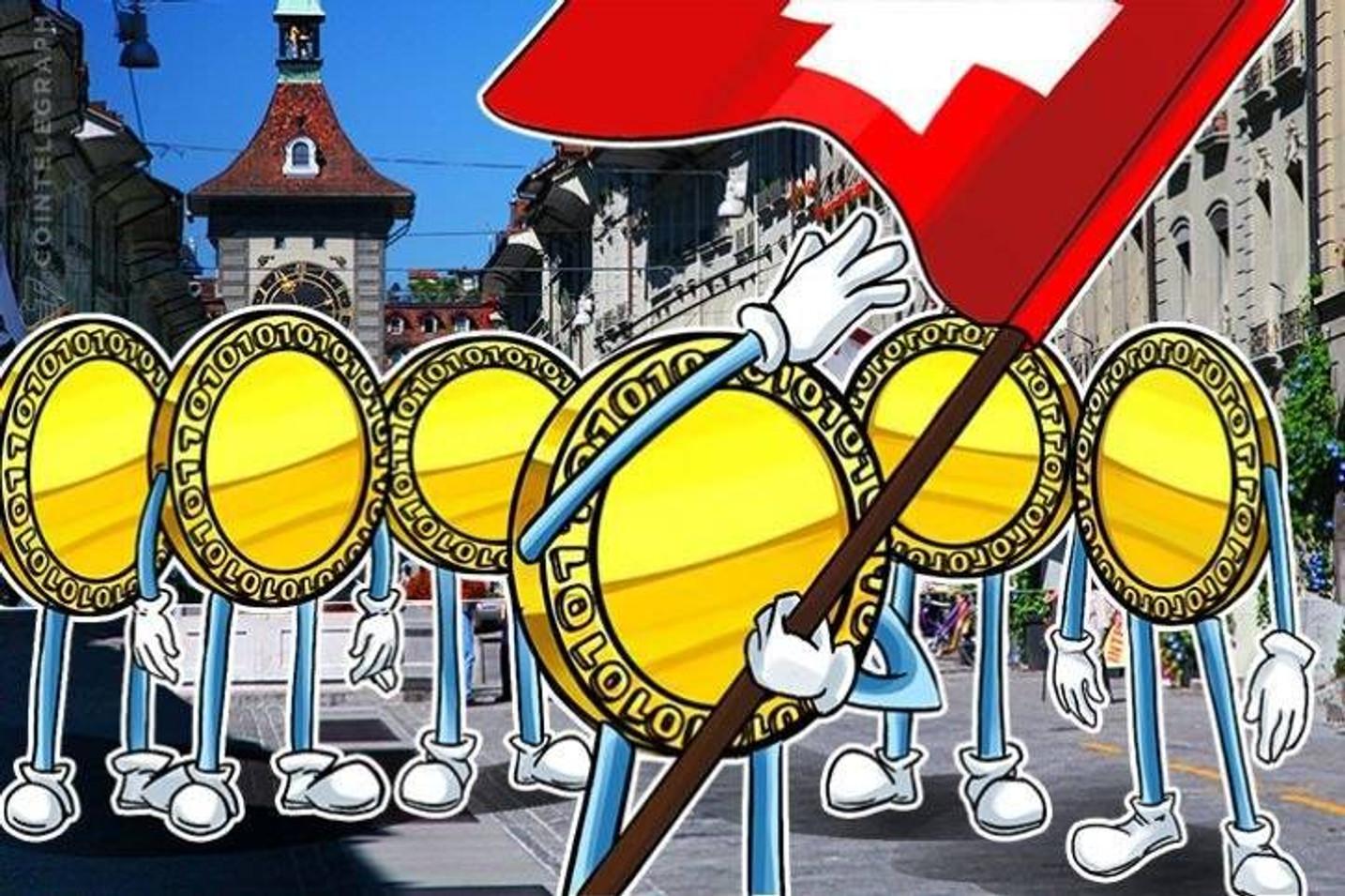 إنشاء مؤسسة تجارية جديدة تخطط لتعزيز بلوكتشين في سويسرا