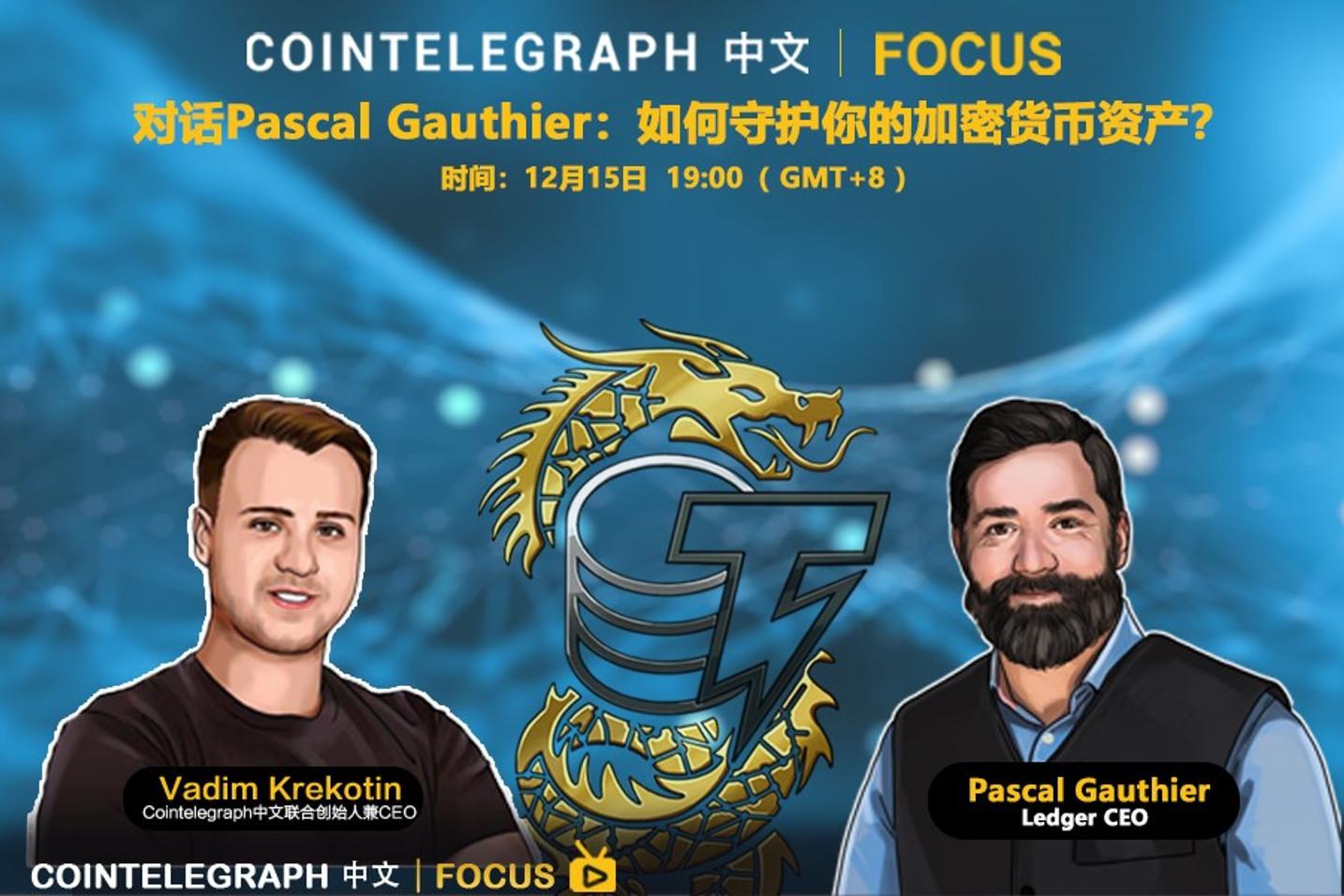 Cointelegraph中文Focus|对话Pascal Gauthier:如何守护你的加密货币
