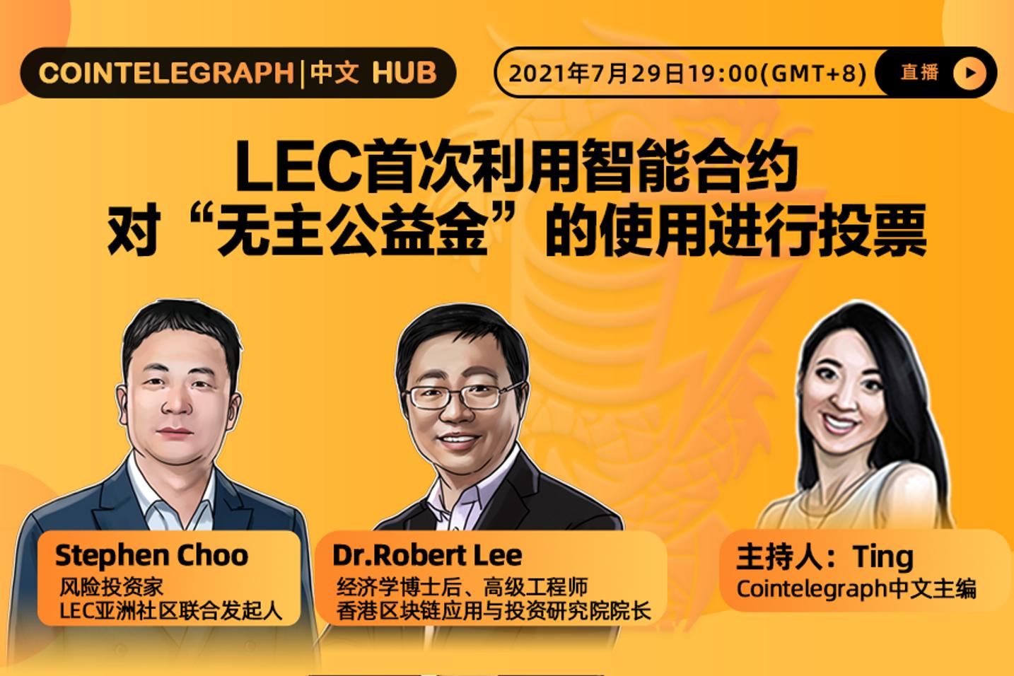 "Cointelegraph中文HUB   LEC首次利用智能合约对""无主公益金""的使用进行投票"