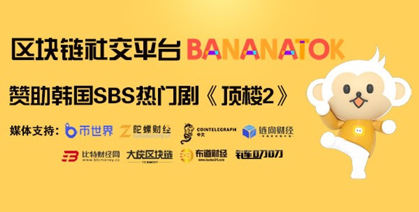 区块链社交平台Bananatok赞助韩国著名演员严基俊主演的《顶楼2》