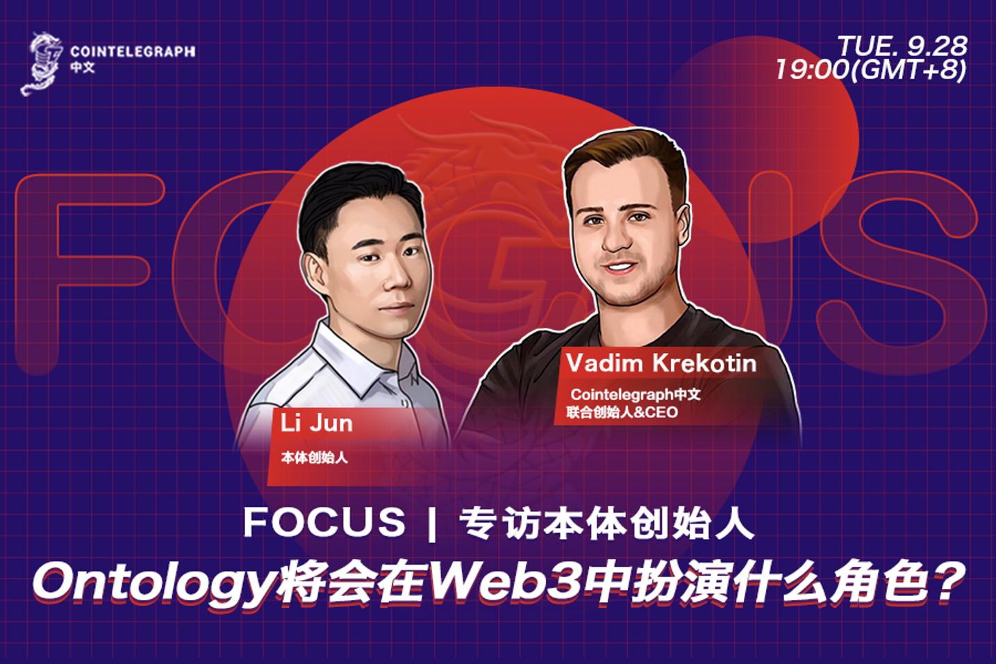 CT中文Focus|Web3世界急速扩张,本体将会在其中扮演什么角色?