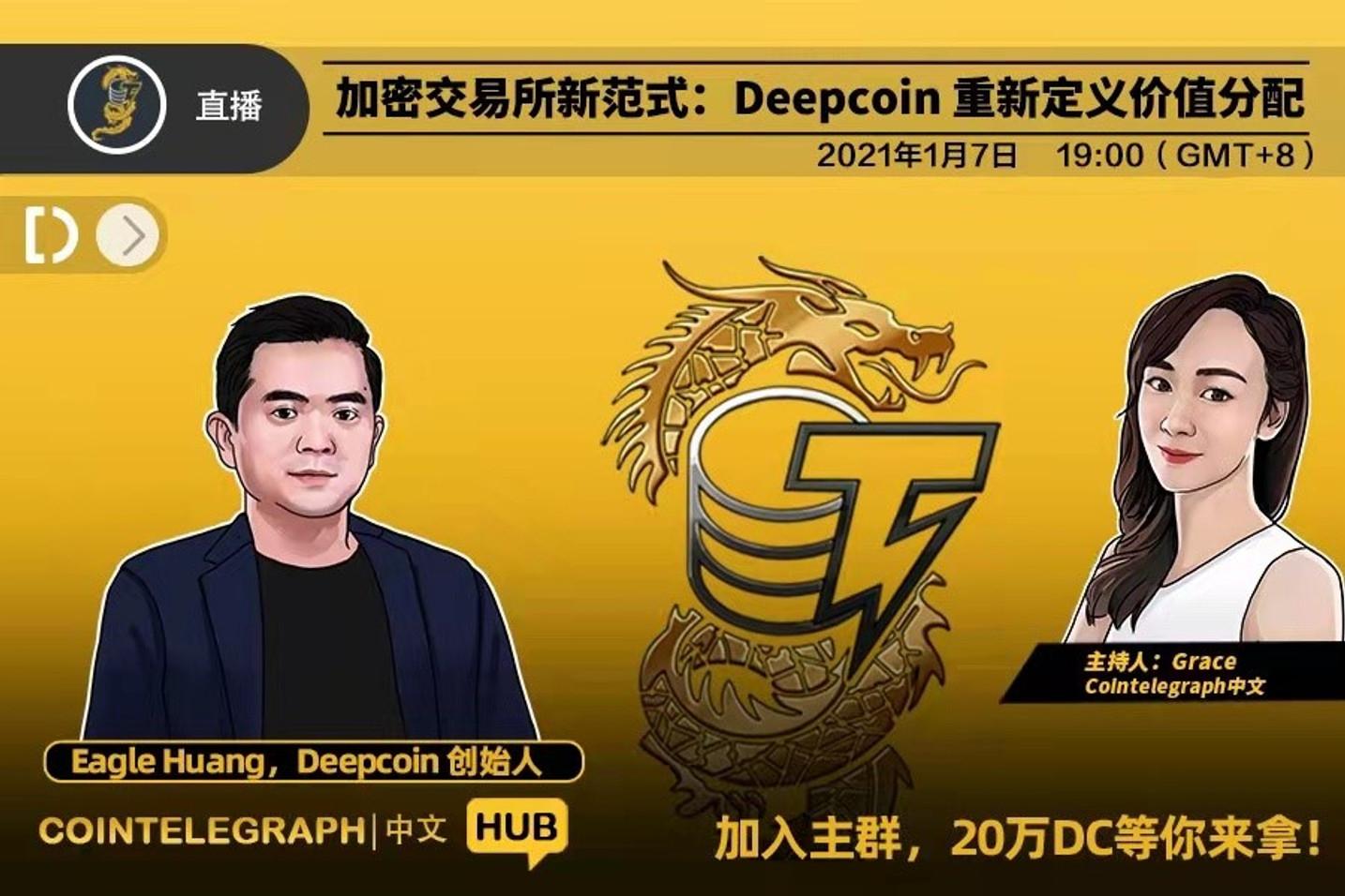 Cointelegraph中文HUB|加密交易所新范式:Deepcoin 重新定义价值分配