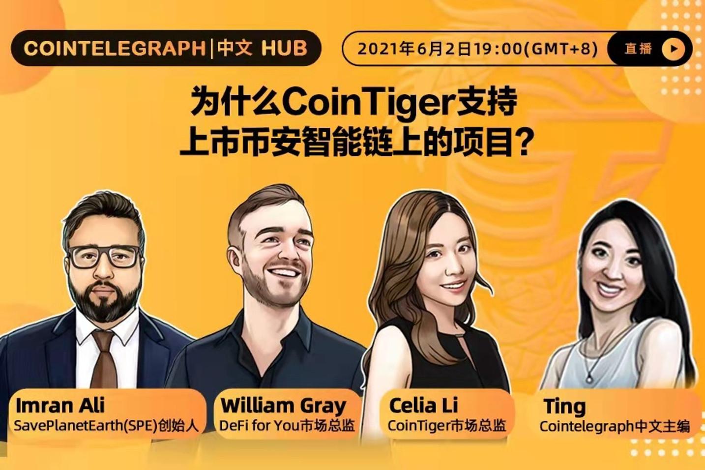 Cointelegraph中文HUB   为什么CoinTiger支持上市币安智能链上的项目?