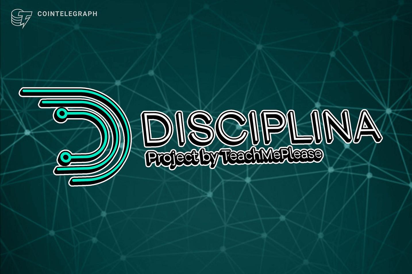 Disciplina旨在改变信息共享的未来