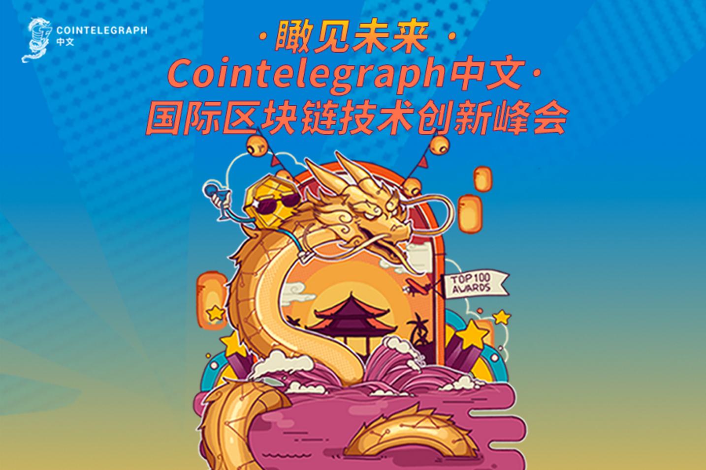 """""""瞰见未来—国际区块链技术创新峰会暨Cointelegraph中文一周年""""大会圆满落幕,亮点回顾"""