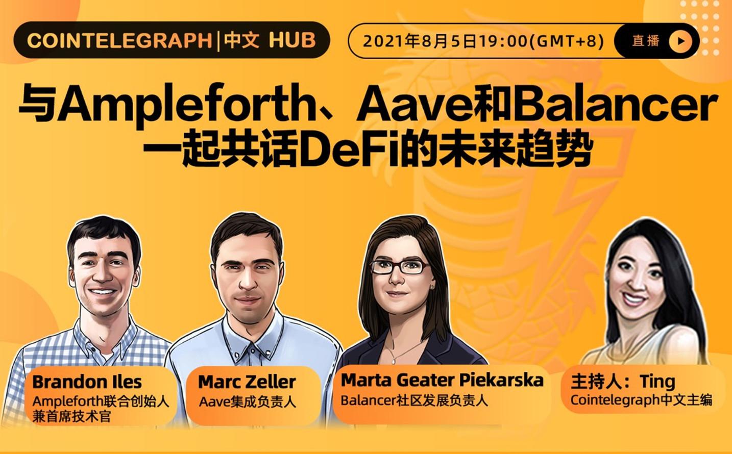 Cointelegraph中文HUB   与Ampleforth一起共话DeFi未来的趋势