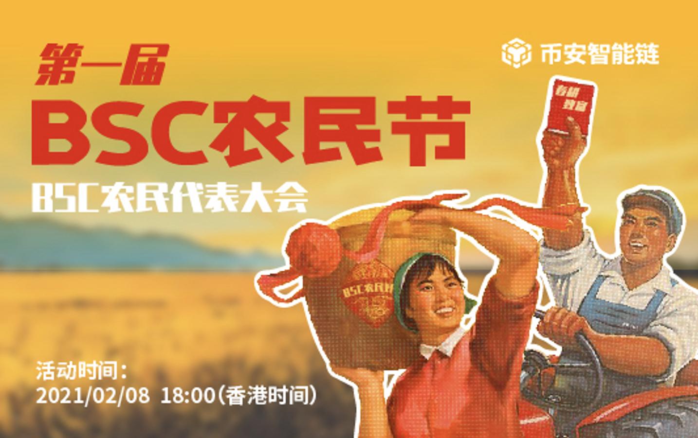 第一届币安智能链(BSC)农民节,巨鲸富农们说了什么?
