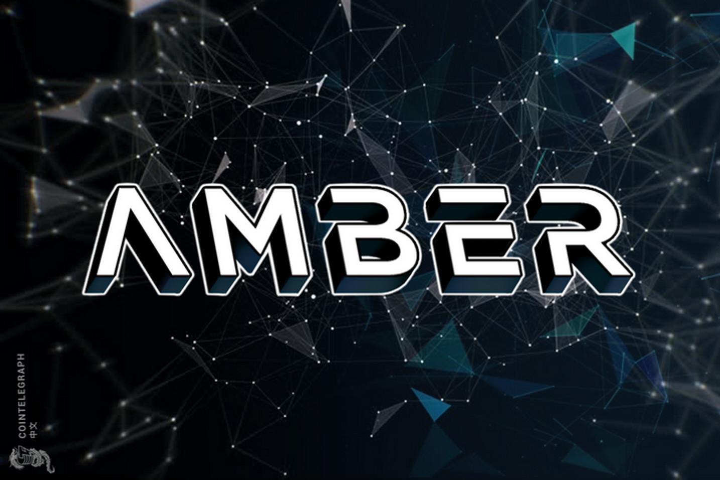 Amber Group年度业绩公布:资管规模5.3亿美元,总交易额2500亿美元