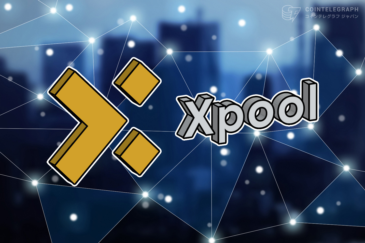 XPOOL – DEFI革命の全てを理解する