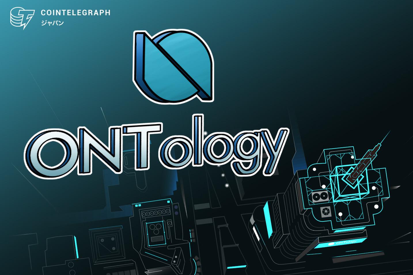 オントロジー1.0 メインネットが正式ローンチ