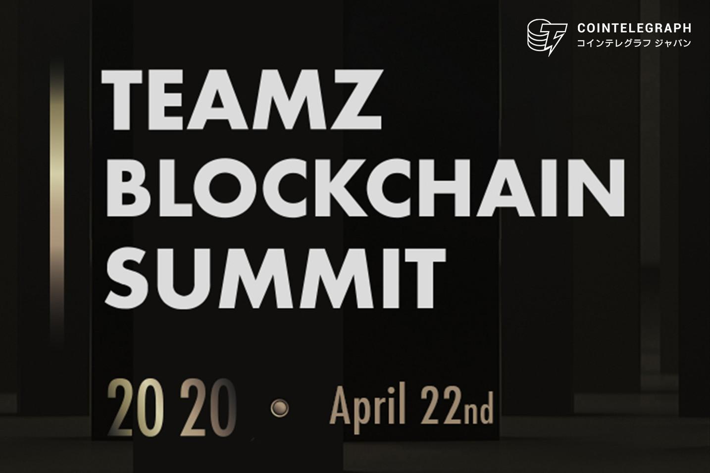 「TEAMZブロックチェーンサミット」の魅力とは?  先着50名のコインテレグラフ読者の皆様に入場無料チケットを2月末まで配布