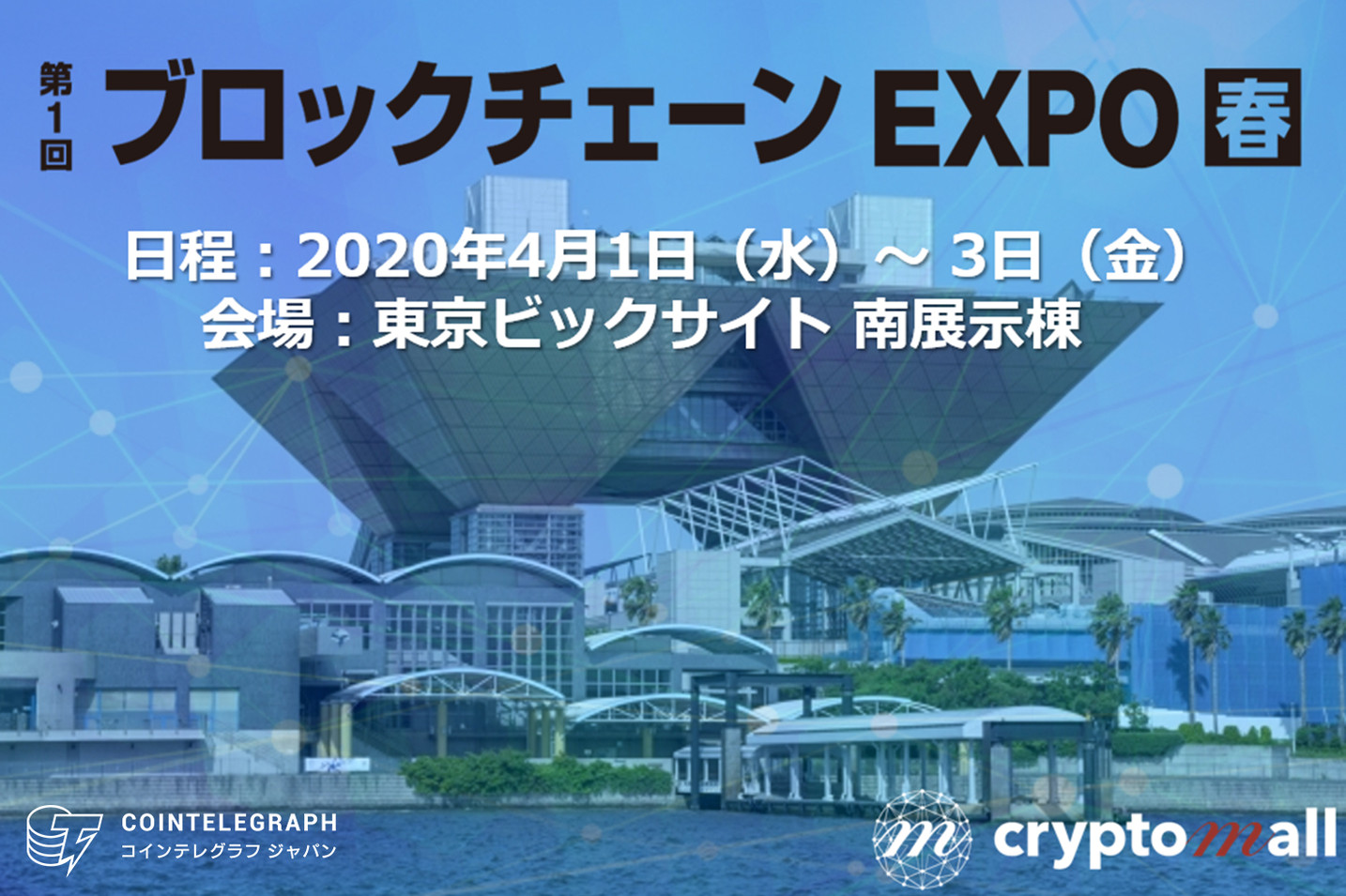 【東京ビックサイト】国内史上初!4月1日~3日までの3日間開催されるブロックチェーン技術の専門展「第1回 ブロックチェーンEXPO【春】」に「cryptomall(クリプトモール)」が出展!