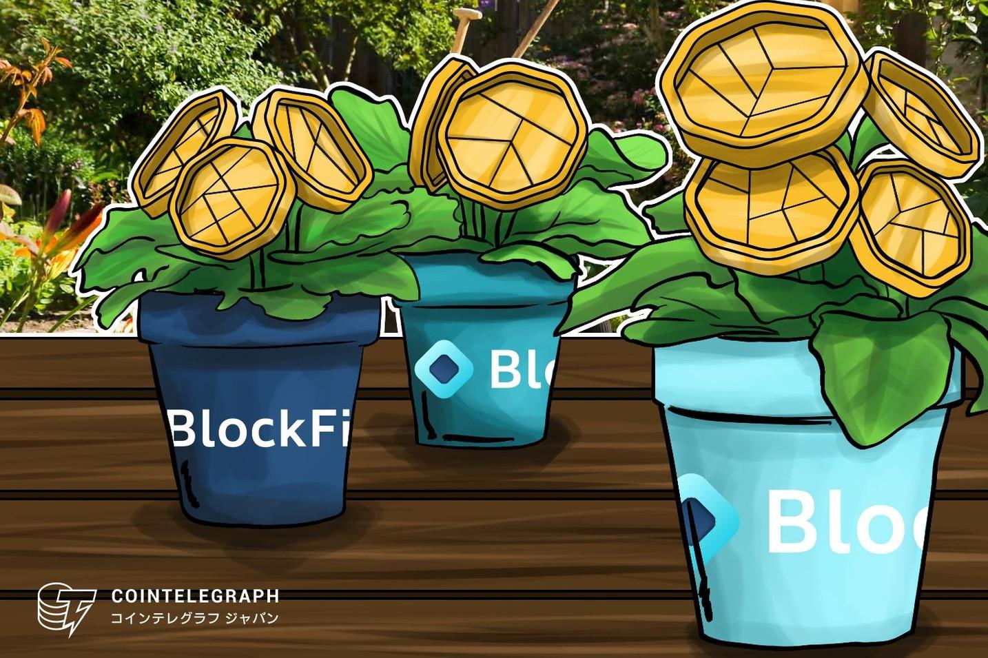 ビットコイン預金の金利アップ、BlockFiが発表 仮想通貨暴落後に好機