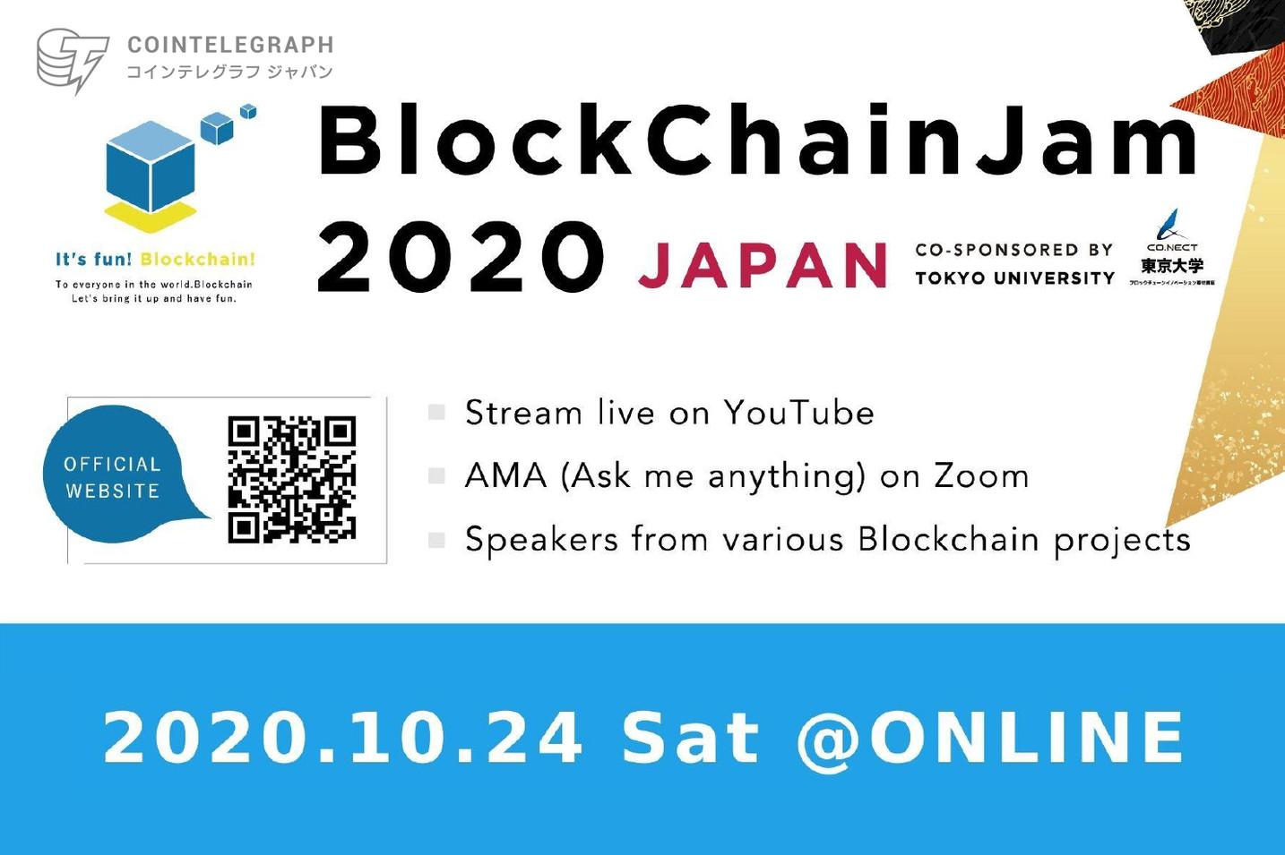ブロックチェーンの最先端技術と未来を知る1日限りのイベント「BlockChainJam2020」が、今年は 10月24日 に完全オンライン・完全無料で開催