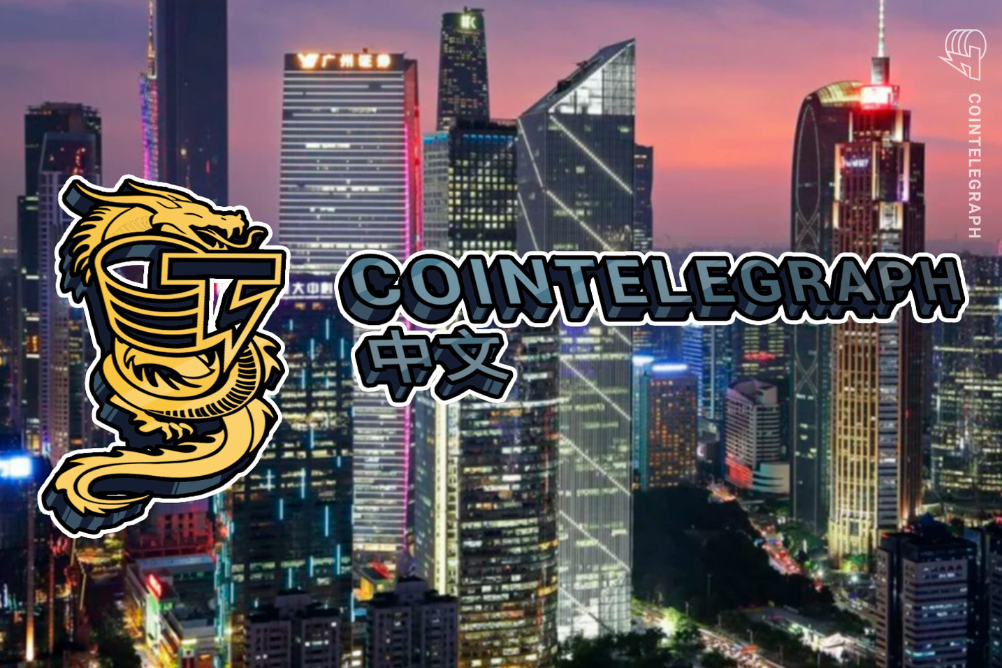 Cointelegraph China HUB LIVE — Ystar: Blockchain with no Barriers