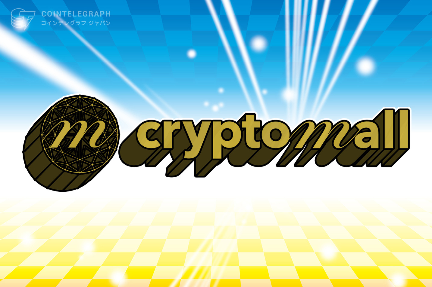 【世界特許】「cryptomall ou(クリプトモール オーユー)」は高級ブランド品や車のパーツなどさまざまな真贋証明に特化した「鑑定証明システム(R)」を開発|US・EPO世界特許出願