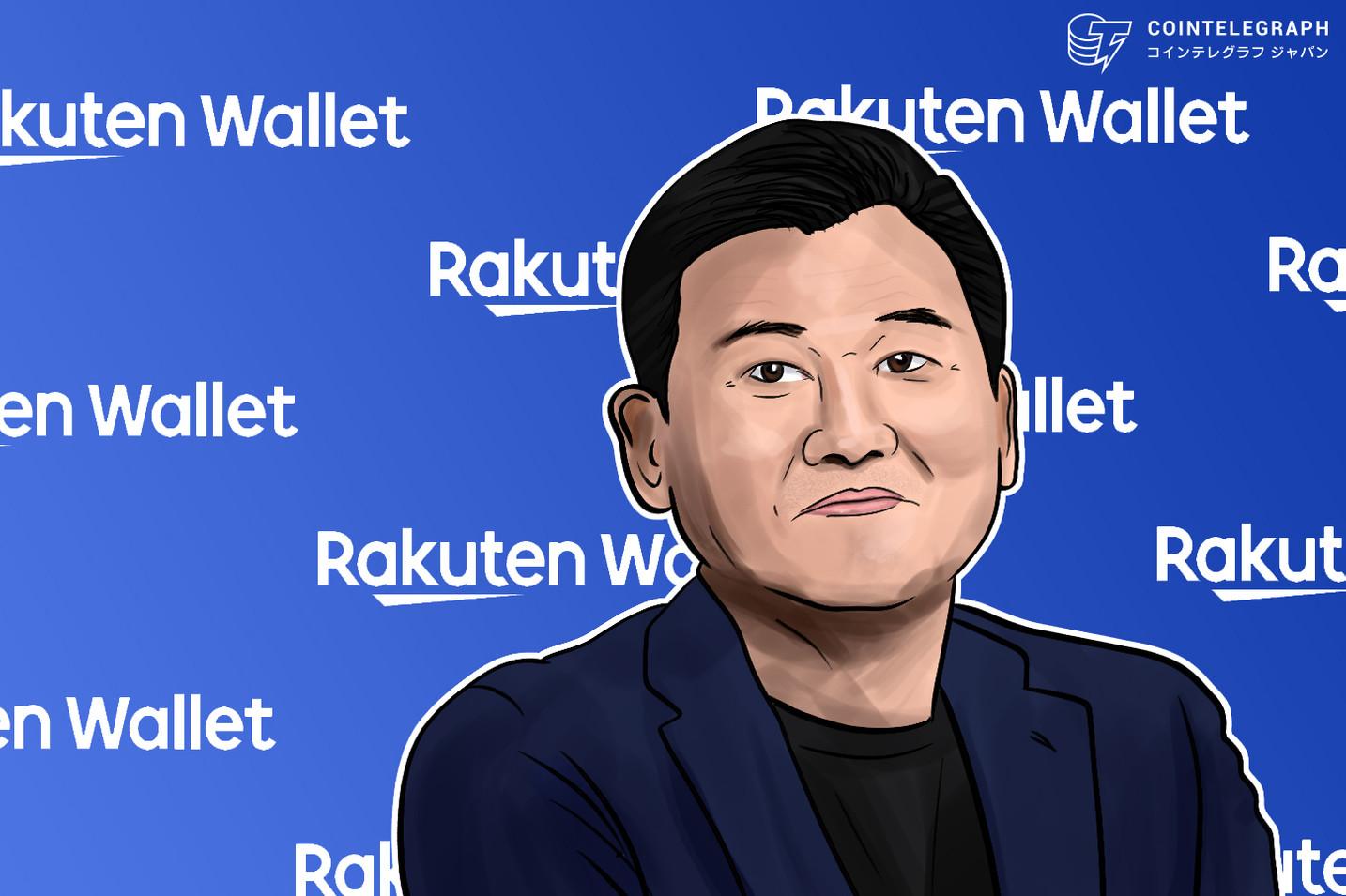 楽天ポイントと仮想通貨の交換が可能に、楽天がサービス開始発表 | ビットコインなど3通貨【ニュース】