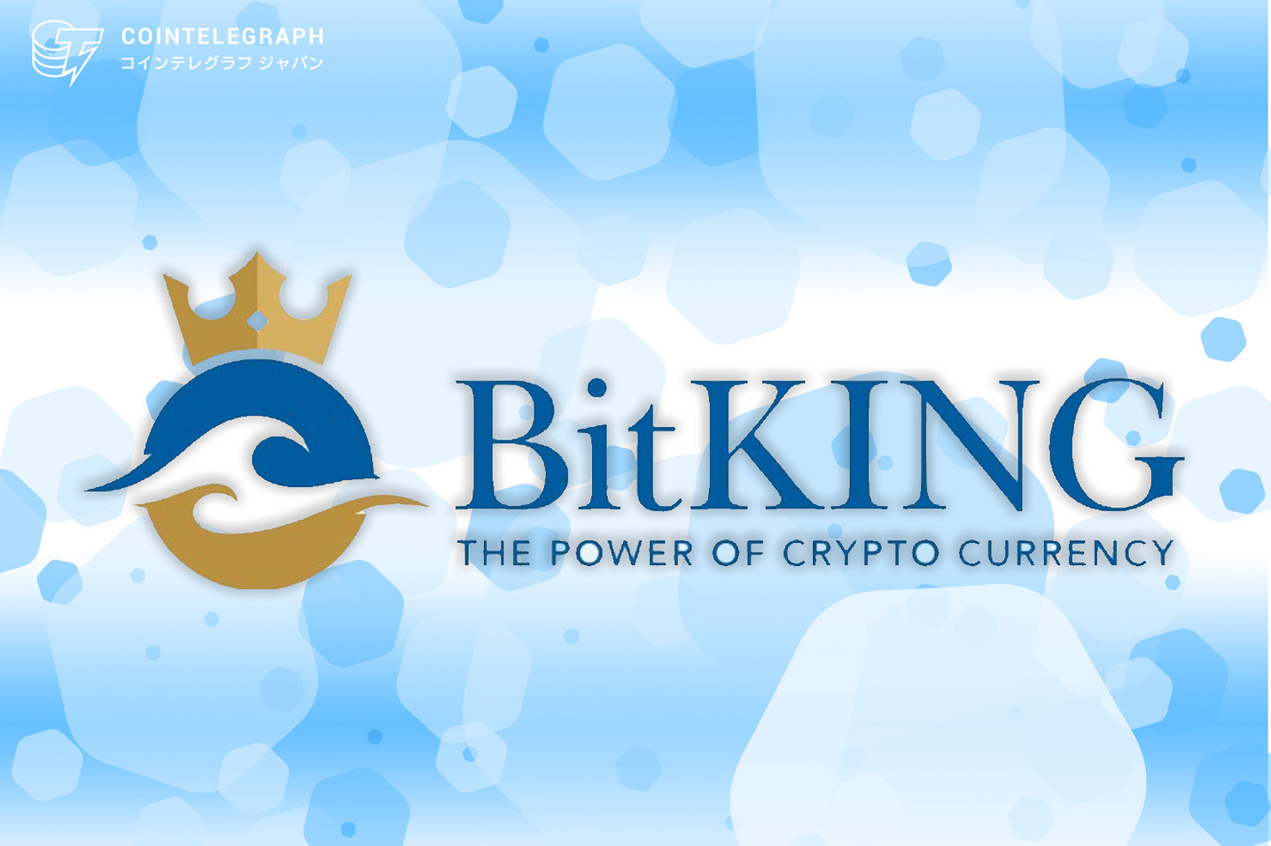 BitKing取引所トークン「BKG」がCoinBeneに上場決定!!