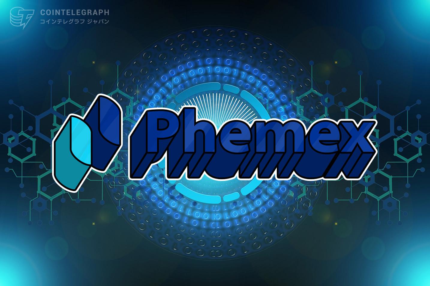 Phemex|急成長中の革新的な仮想通貨ニューパワー