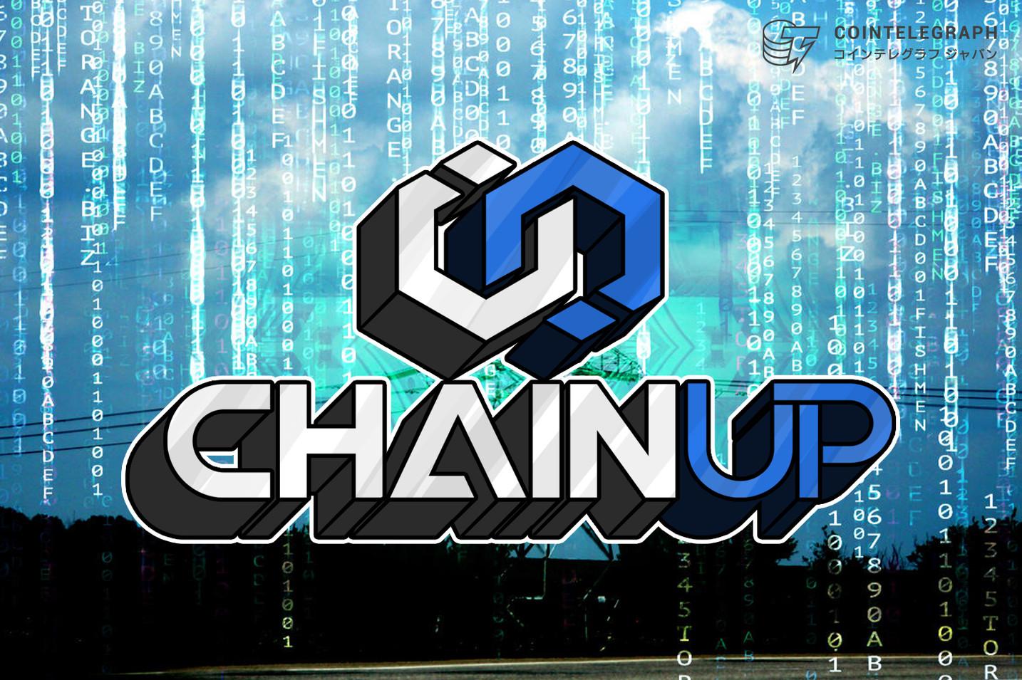 ChainUP(チェーンアップ)はブロックチェーン金融デリバティブの独立ブランドであるEXUPを立ち上げ、ETF取引システムに関するソリューションを提供可能に