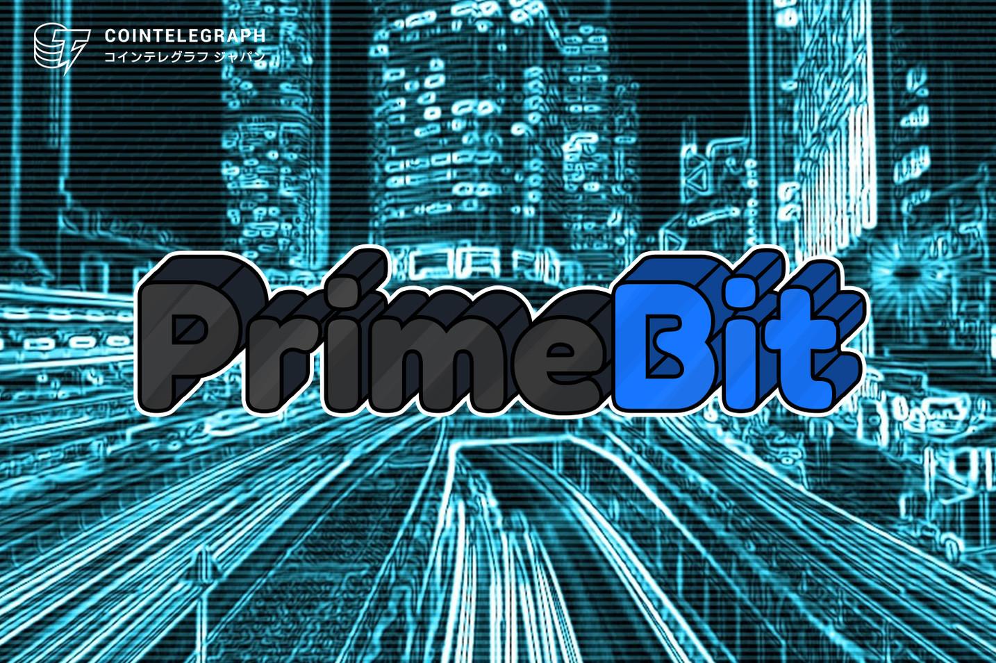 革新的なP2P仮想通貨取引所、PrimeBitをご紹介します
