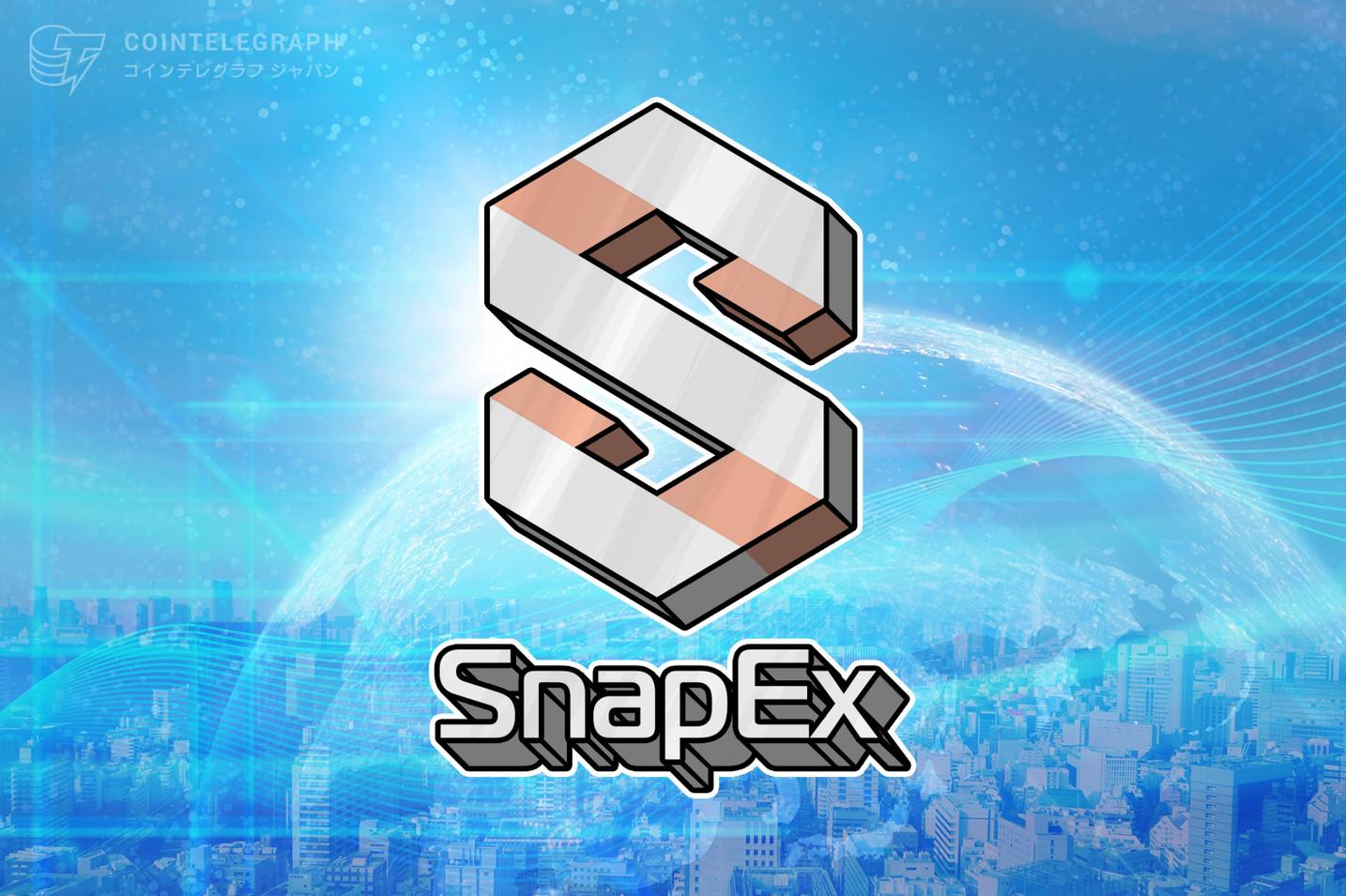 500名優勝者に20万USDTの賞金プールを提供するSnapExのワールドトレードコンテストシーズン2が発表