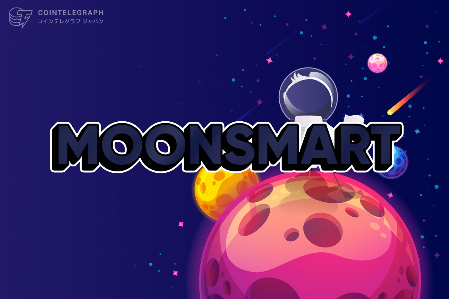 MoonSmartでお金をムーンしよう