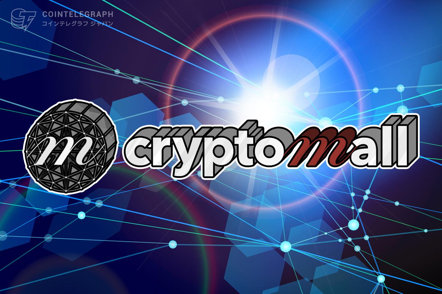 【cryptomall(クリプトモール)】一般社団法人 日本エストニア商工協会(jecc)の筆頭協賛企業に就任!