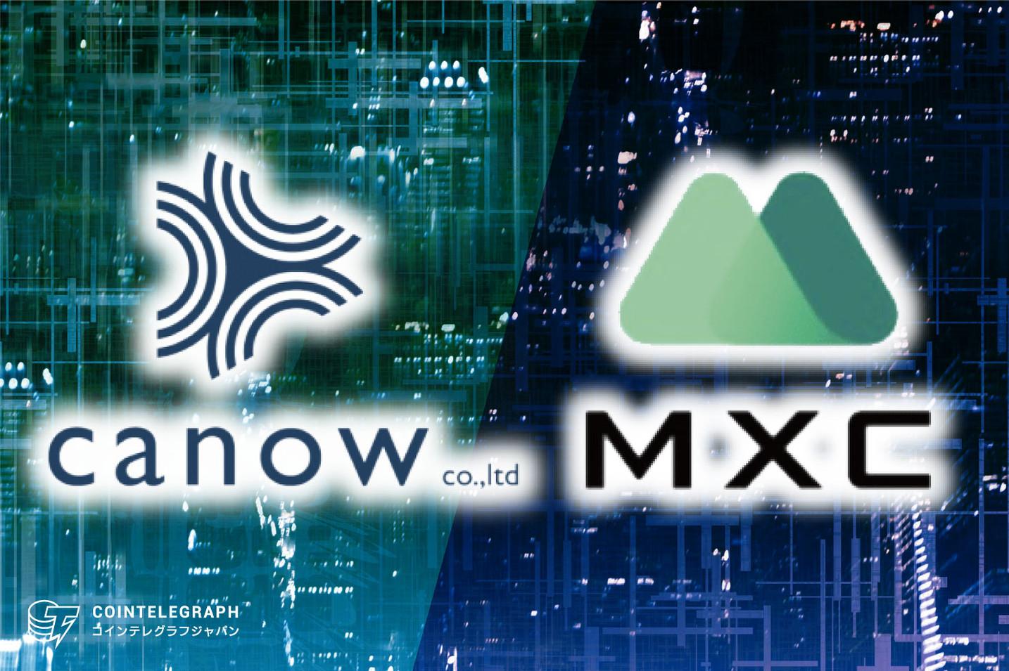 中国の有力な暗号資産取引所MXCと業務提携を締結