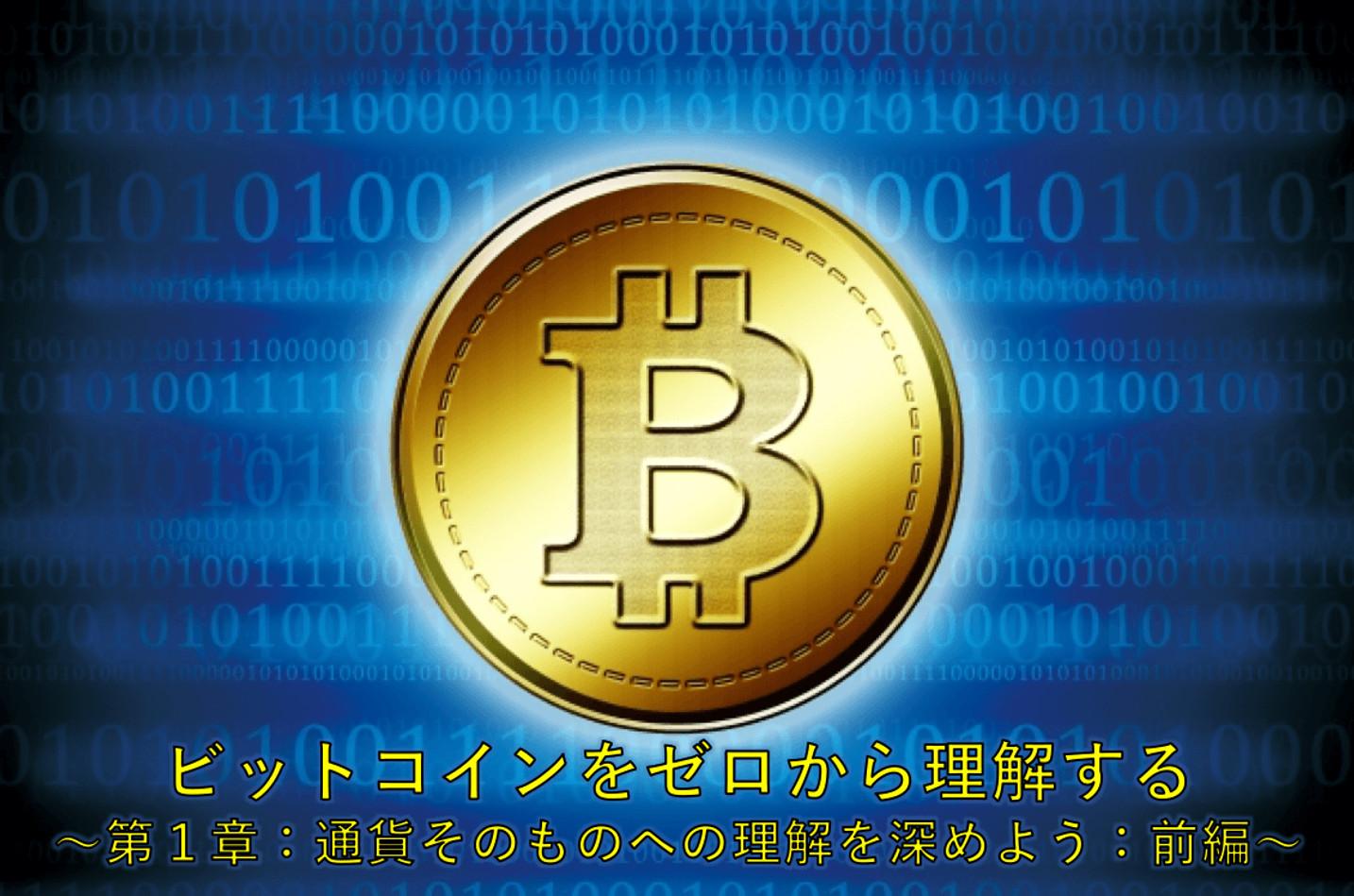 ビットコインをゼロから理解する 〜第1章:通貨そのものへの理解を深めよう:前編〜