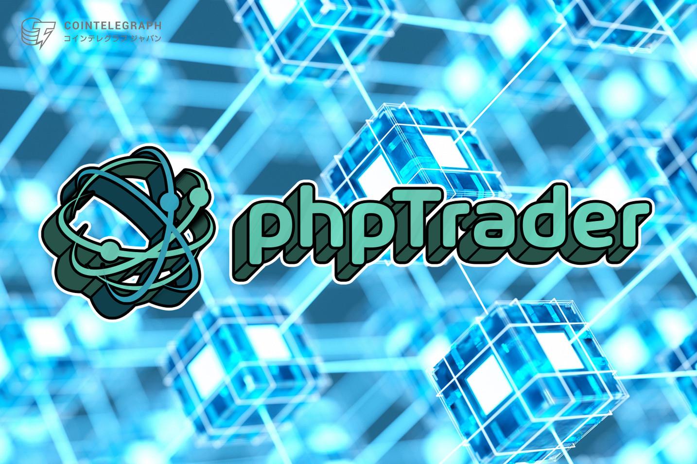 phpトレーダーに関するレビュー