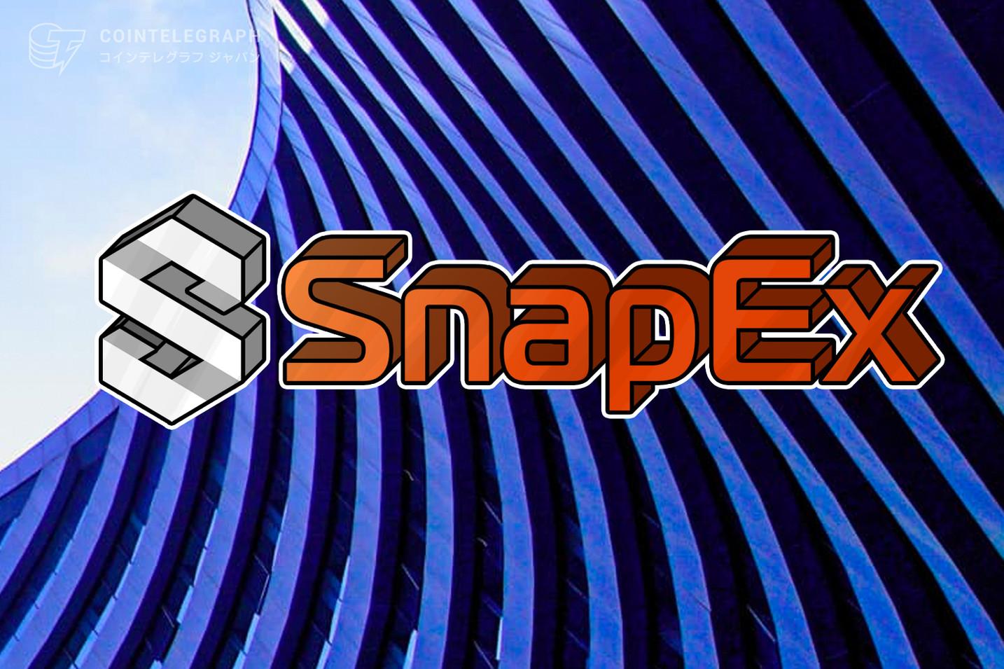 SnapExとは
