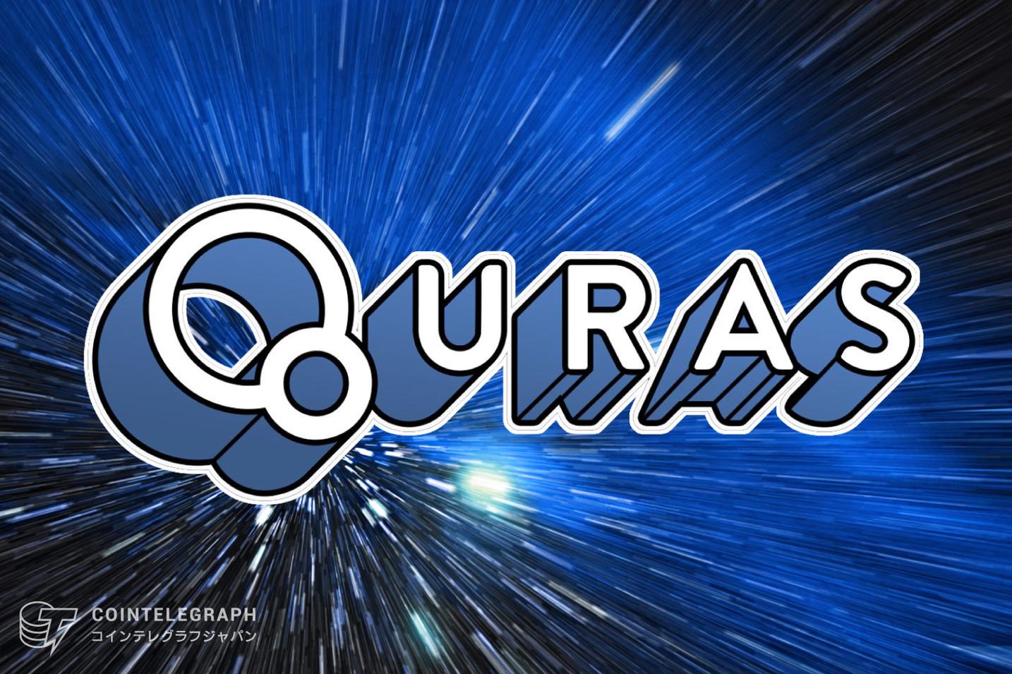 QURASが今話題のステーキングに対応!QURAS(キュラス)コインを保有する理由とは?