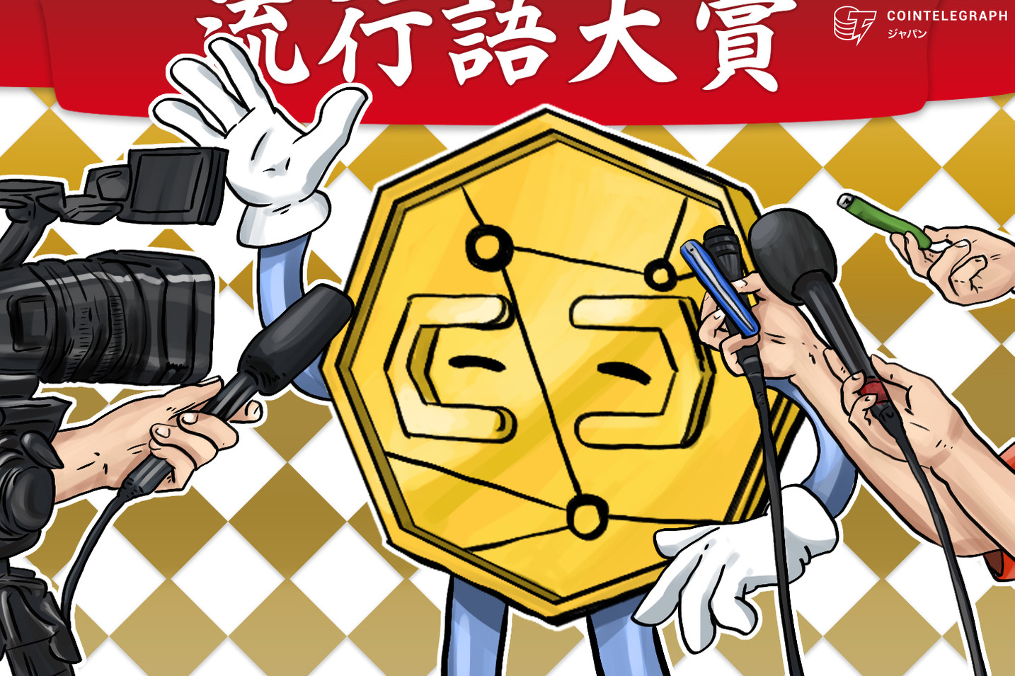 流行語大賞に仮想通貨がノミネート、なぜダークウェブとセットに?