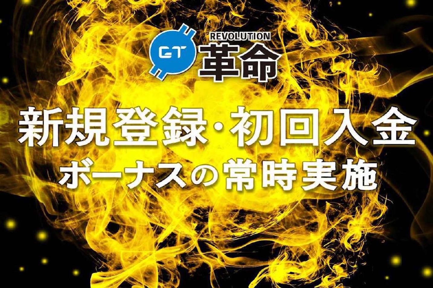 CryptoGT(クリプトGT),「GT 革命第二弾: ボーナス革命」として、新規登録ボーナスと初回入金ボーナ スの常時実施