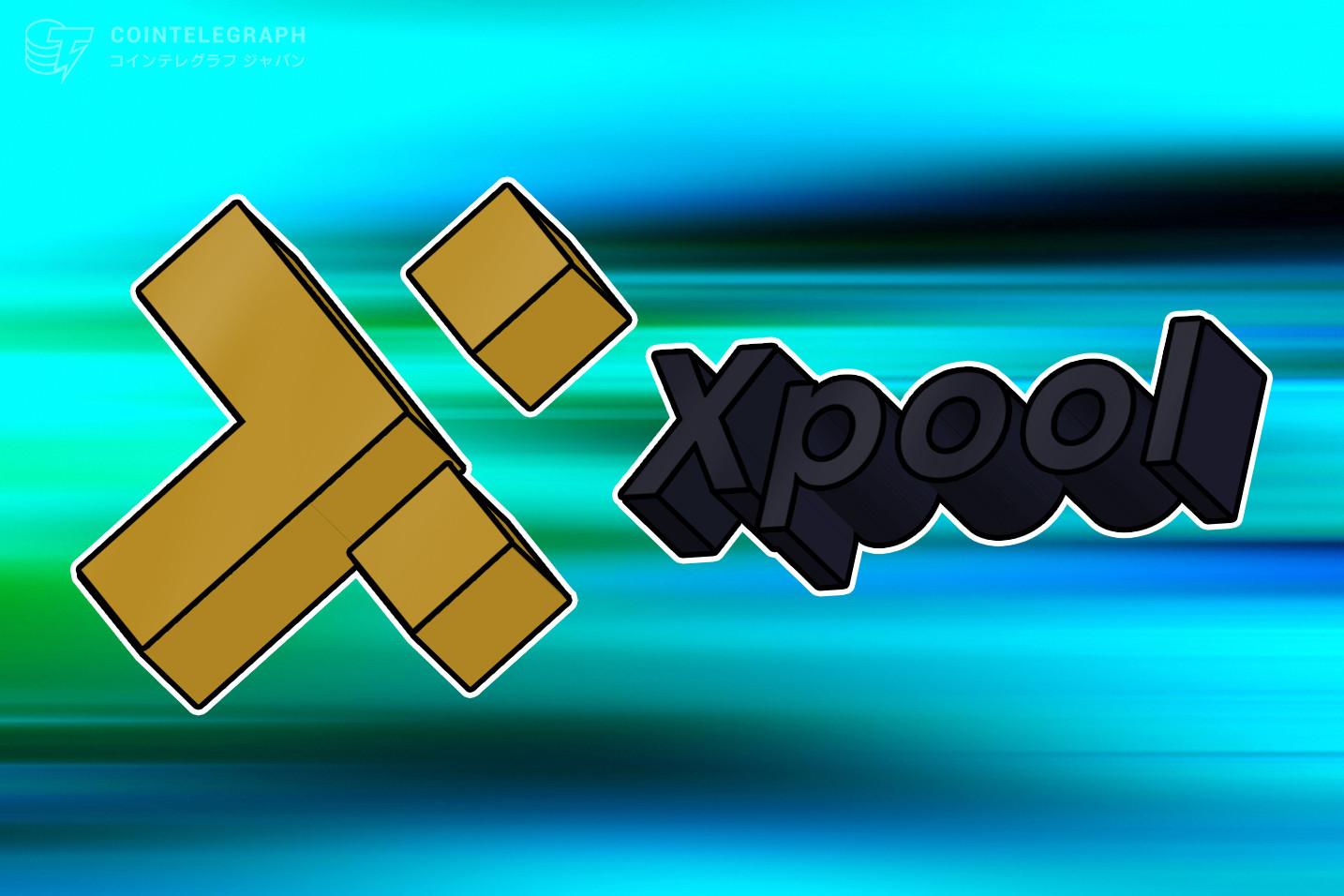 VerichainsがXpoolのセキュリティ監査を完了