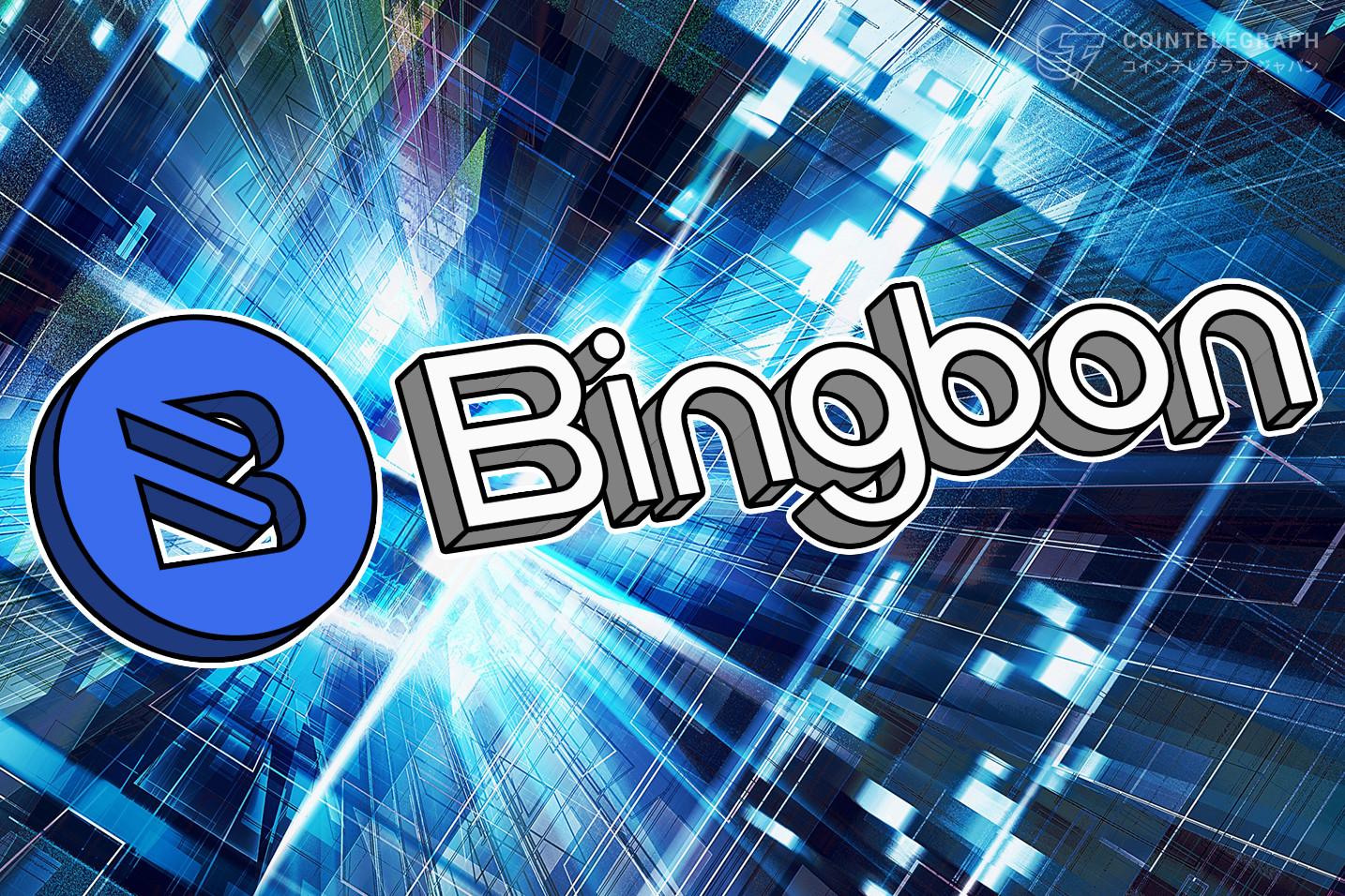 Bingbon取引所 ー 新機能リリース、インバース取引ペア追加、3週間記念祭イベント開催、NFT領域へ