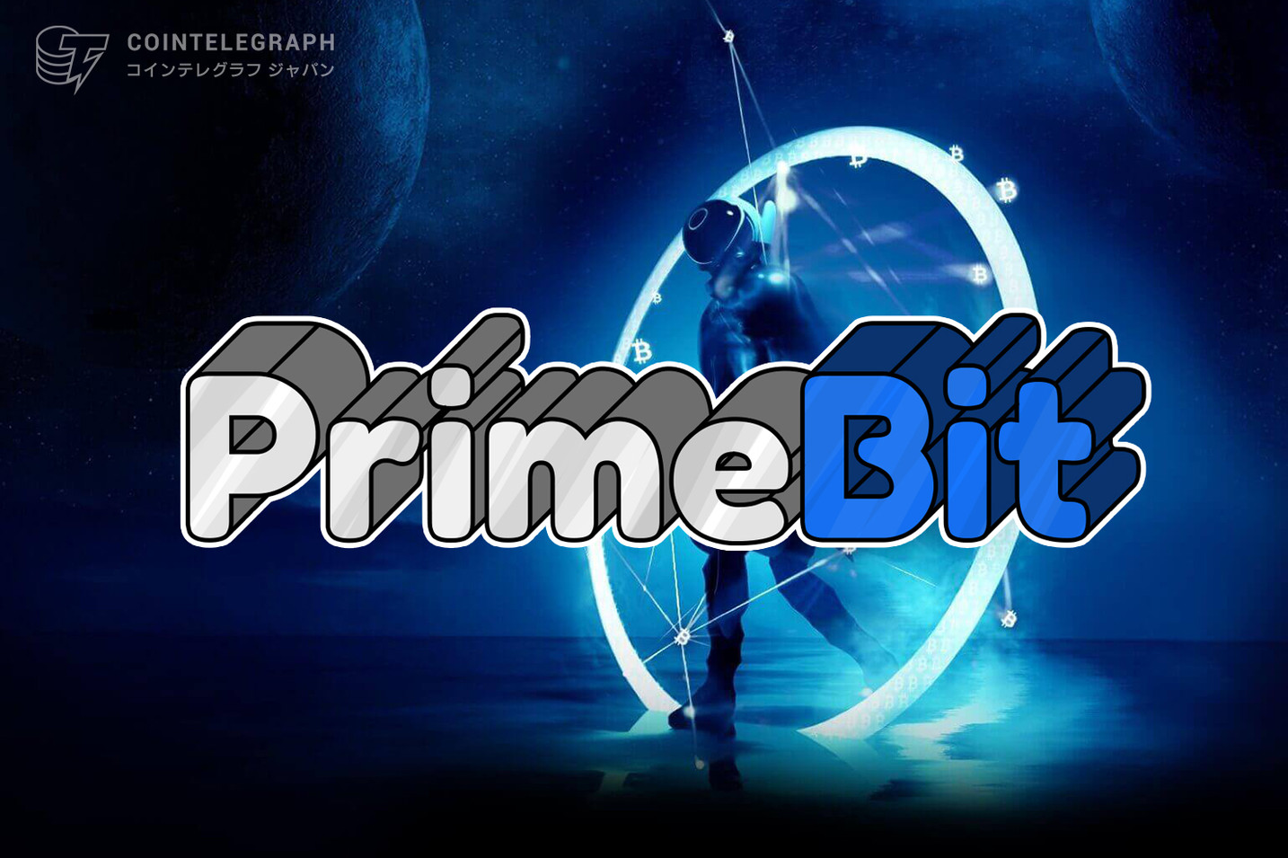 PrimeBitビットコインウィークエンドプロモーションが登場!トレーダーは20%の割引をゲット