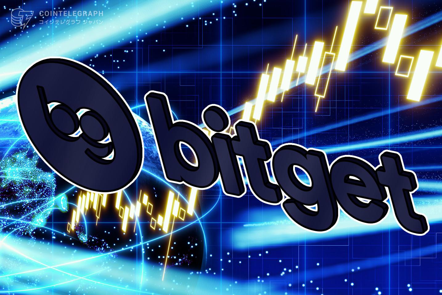 Bitget がTradingViewのチャートデータを採用