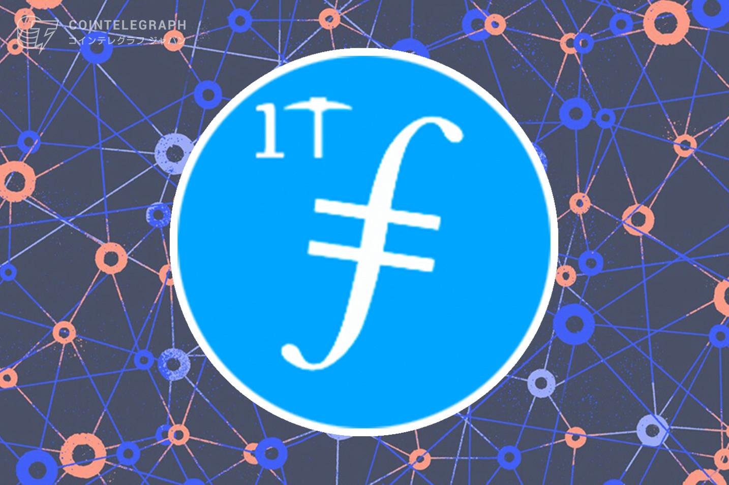 2020年注目の大型ブロックチェーンFilecoin創世ジェネマイニング商品発売:FILmiPool