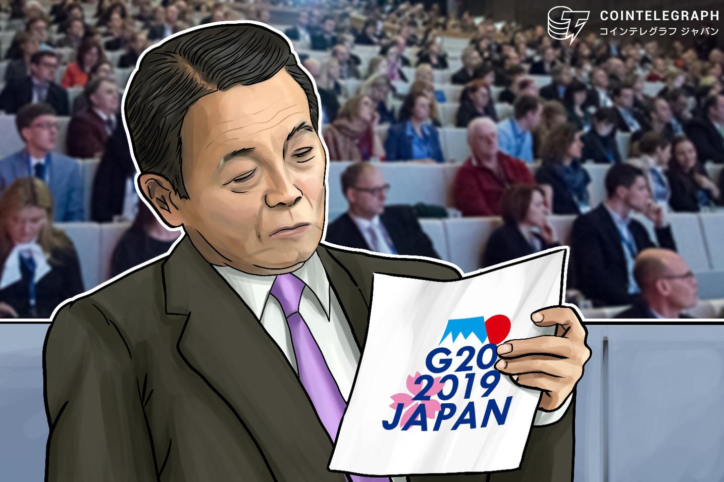 【速報】G20財務相・中銀総裁会議、仮想通貨の総合評価と金融システム安定に対する見方を据え置き