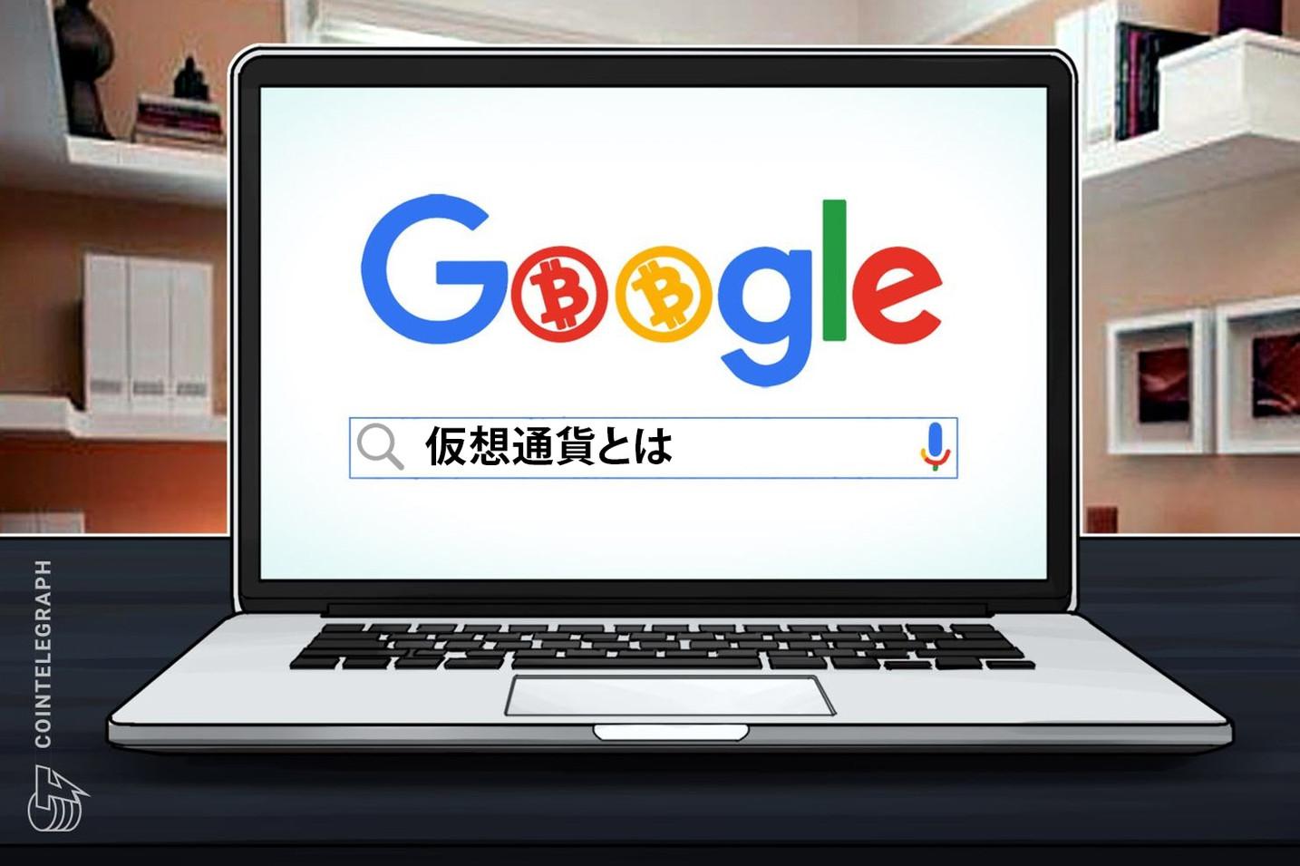 【動画あり】「仮想通貨とは」「ビットコインとは」が2018年のグーグル検索上位に