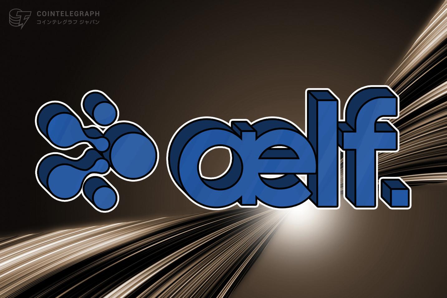 aelfが総額20万米ドルのメインネット体験イベントを開催、メインネットコインやテスラ、iPhone12、PS5が当たる!