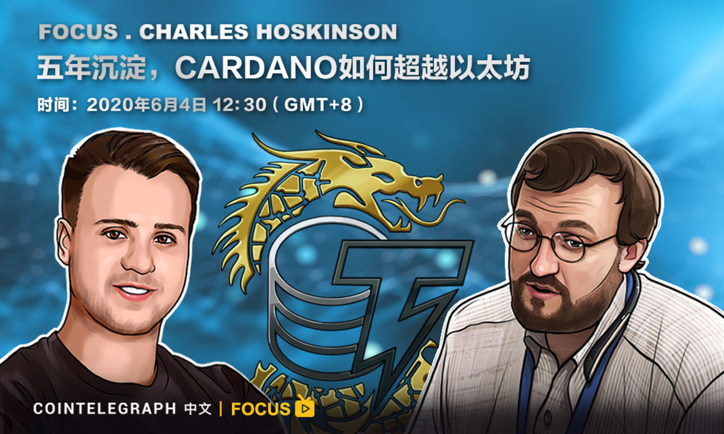 CTC Focus | Charles Hoskinson:市场和用户将会检验一切