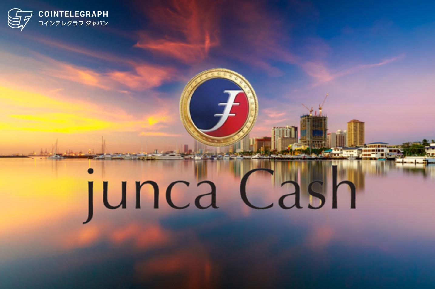 フィリピンの金融業界にフィンテック サービスを展開『junca Platform』|世界の送金問題に改革を